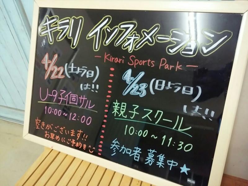 大好評親子スクールは4/23!!