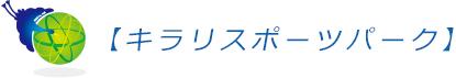 【キラリスポーツパーク】
